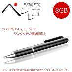 ペン型 ボイスレコーダー ワンタッチ ICレコーダー 8GB メモリー 講義 会議 M-PENRECO 予約