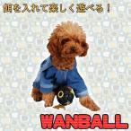 餌を入れて楽しく遊べる!ワンコボール ペット 犬 遊び 調教 ホビー KZ-WANBALL 予約
