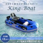 キングボート 釣り 船 フィッシング 海 川 ボート 巨大 セット 海岸 レジャー アウトドア KZ-KINGBOAT 即納