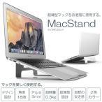 マック用 デザイン 極薄 パソコン スタンド 負担軽減 18度 11〜15インチ MAC PC 姿勢 KZ-AP1 即納