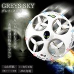 ドローン 3D飛行 UFO型 クアッドコプター ラジコンヘリ LEDライト 未確認飛行物体 UMA 電動 USB KZ-CX-31 予約