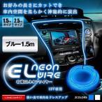 車用 EL ネオンワイヤー ライン 間接 発光 チューブ LED カット可能 2.5m 1.5m カー用品 内装 高級感 人気 おすすめ 車中泊 KZ-ELNEON 即納