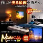 LED搭載 マジカルピクチャーDX 海外の風景編 光る絵画 外国 アート 風景 部屋 インテリア 照明 おしゃれ 人気 10種類 KZ-MAGPIC 予約
