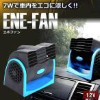 12V 車載 冷風器 エコ ファン シガー電源 角度調節 風量調節 KZ-FAN01 即納