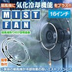 ミストファン 16インチ 気化冷却 取り付け型  霧 熱中症 エコ 温暖化 打ち水 HOLE03-16
