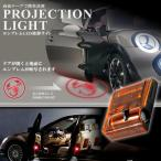 車ドア用 ウェルカム LED ライト 左右 2個セット イルミネーション カスタマイズ ポイント 車 車中泊 KZ-CARL01 予約