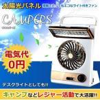ソーラーパネル搭載 扇風機 LEDライト デスクライト 角度調節 ソーラーファン 懐中電灯 エコ KZ-FAN02 即納