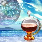 ウェザーボール 天気予報 グラス バロメーター 晴雨予報グラス 地球儀型 インテリア 置き物 KZ-TENDAMA 予約
