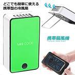 USB エコ 充電式 携帯 扇風機 ハンディクーラー 冷風機 便利 おしゃれ かわいい ミニファン KZ-COOL01 即納