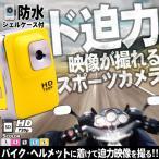 防水 ウェアラブル 目線カメラ スポーツカメラ アクションカメラ バイク ドライブレコーダー 自転車 高画質 HD 720p KZ-A8CAM 即納