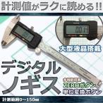 ラクラク読める デジタルノギス 大型液晶 工具 測定 KZ-A006 即納