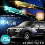 車用 LED搭載ライト ドルフィン 太陽光 ソーラーパネル 配線不要 高級感 振動検知 カー用品 人気 おすすめ 人気 外装 車中泊 KZ-DILFIN 予約