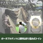 ワンタッチ 折りたたみ テント + 簡易 トイレ 災害 対策 備え 非常 キャンプ レジャー アウトドア KZ-REJ07 即納