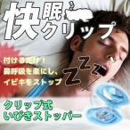 鼻に付けるだけ 快眠クリップ いびきストッパー ノーズクリップ 安眠 睡眠 無呼吸 防止 シリコン ソフト いびき対策 NOCLI 即納
