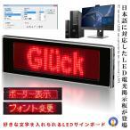 動いて光る LED メッセージ  ボード 動画 サイン ボード 日本語対応 電光掲示板 看板 USB 専用ソフト付属 高機能 多機能 店舗装飾 KZ-LEDSIGN 即納