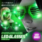 LED搭載 光る 魔法のメガネ お祭り イベント 誕生日 記念日 フェス パーティー 結婚式 クリスマス 歓迎会 余興 景品 KZ-LEMEGA 即納
