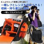 一眼レフ カメラバッグ ショルダー リュック カメラケース レンズ アクセサリー 周辺機器 KZ-CAMEBA 即納