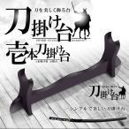 刀掛け台 模造刀 一本 二本 三本 日本刀 美術刀 舞台 ステージ 人気 売れ筋 おすすめ KZ-KATADAI 即納