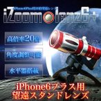 iPhone用 高倍率20倍 アイズーム 望遠 ズームレンズ 光学式 スタンド 三脚 角度調整 水平器 高品質 カメラ iPhone6 Plus用 外付 KZ-TELENZ6P 即納