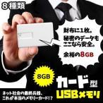 カード型 USB メモリ 8GB フラッシュ ブラック ホワイト 国旗 紙幣 PC パソコン KZ-CARD-ME  即納