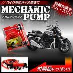 メカニック ポンプ バイク 車 整備 オイル オイル交換 メンテナンス 道具 エンジン 空気入れ MEKAPON