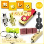 ユニークなおもしろい USBフラッシュメモリ 8GB USBメモリ フラッシュメモリ 記録メディア おもしろグッズ KZ-OMORO 予約
