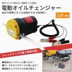 電動式 オイルチェンジャー 上抜き方式 12Vバッテリー専用 バイク 自動車 オイル交換 KZ-CHANGE 即納