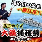 大漁捕穫 大型 四手網 釣り 海 魚 道具 KZ-FNETMG 即納