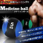 メディシンボール トレーニング 筋トレ ウェイト 重り ボール 運動 筋肉 フィットネス KZ-TAMATORE  予約