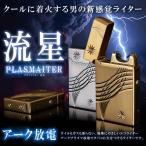 流星 プラズマ USBライター 着火 アーク放電 煙草 電子タバコ ガス不要 おしゃれ デザイン スパーク着火 KZ-PRMA08 予約