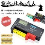 乾電池 残量 チェッカー テスター 液晶 測定器 単1〜5形 9V形乾電池 1.5Vボタン電池 KZ-BATEST02  即納