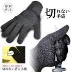 切れない手袋 防刃手袋 左右セット 軍手 耐刃手袋 防刃グローブ 作業用手袋 DIY 大工 KZ-KIRETEBU 即納