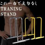 自宅で高負荷自重トレーニング マルチディップス スタンド 筋トレ 器具 パンプアップ 胸筋 ソフトグリップ KZ-TRESTA  予約