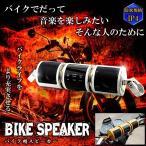バイク用 防水 スピーカー IP4 フロント ツーリング 音楽 2色 MP3 プレーヤー USB KZI-BAISUPI 即納