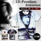 トリック 3D アート 魔法のTシャツ 超リアル 景品 ファッション お洒落 おもしろ ビックリ オシャレ おもしろtシャツ KZ-3DPA 予約