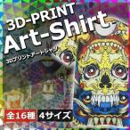 3D プリント アート Tシャツ 前衛芸術 美術 クレイジー 16種類 4サイズ おもしろtシャツ KZ-ARTTT