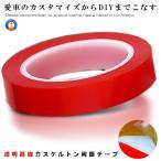 超強力 スケルトン 両面テープ 透明 5mm 8mm 目立たない クリア カスタム DIY KZ-RYOUMEN02  即納