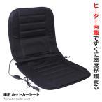 車用 ホットカーシート 座席シート ヒーター内蔵 すぐに座席が暖まる 温度調節 デザイン 内装 カー用品 人気 車中泊 KZ-HT-SEAT 即納