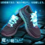 ショッピングクレジット LED搭載 光る 魔法の靴ひも 靴紐 左右セット 6色 ナイロン ランニング 防犯 イベント フェス パーティー ブレスレット クリスマス KZ-MAHOKUTU 予約
