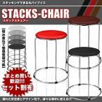 セット割有 積み重ね/スタッキングできる丸イス スタックスチェア パイプイス 椅子 円形 補助リング 安定 収納 来客 スツール KZ-STACKS 予約