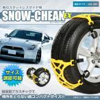車用 サイズ調節可能 スノーチェーンEX タイヤチェーン 非金属 車 雪道 スタッドレスタイヤ用 プラスチック 凍結 事故 悪路 KZ-SNOEX 即納