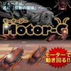 動くゴキブリ ジョークグッズ 猫 犬 ペット用品 おもちゃ 玩具 遊具 モーター パーティー いたずら KZ-MOTOR-G 即納