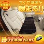 車用 後部座席 リアホットシート 座席シート ヒーター内蔵 すぐに座席が暖まる 温度調節 デザイン 内装 カー用品 人気 車中泊 KZ-RIA-SEAT 即納