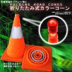 折りたたみ式 カラーコーン LEDユニット付き 交通整理 工事 コーン KZ-CORN01 即納