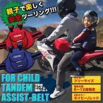 子供用タンデム補助ベルト ツーリング バイク用品 チャイルド 二人乗り フィット 安全 走行 親子 家族 KZ-CHTANBEL  予約