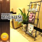 西洋風 マガジンラック 3段 収納 雑誌 本 棚 カフェ ディスプレイ インテリア 雑貨 家具 KZ-ZAZ02 即納