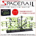 新型 スペースレール パズル 知育 脳トレ 知育玩具 蓄光 組立式 KZ-NEWSPE 即納