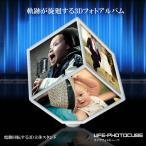 Yahoo!絆ネットワーク電動 回転 3D 立体フォト フレーム スタンド ライフ キューブ 写真 アルバム 子供 思い出 KZ-LIFOTHO 即納