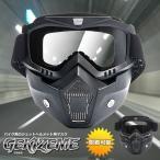 バイク用 ジェットヘルメット用 マスク ゴーグル 激攻め 2WAY 通気性 装備 おしゃれ 二輪用 装備 パーツ 丈夫 ツーリング KZ-GEKIZEME 即納