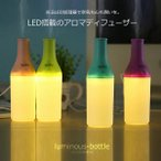 ルミナス LED ボトル 照明 ライト 加湿器 アロマランプ ディフューザー タバコ 臭い 空気 循環 部屋 家電 おしゃれ KZ-JP001 即納